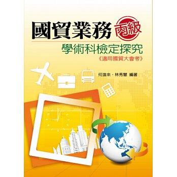 國貿業務丙級三版